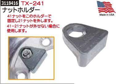 ナットホルダー TX-241 【REX2018】