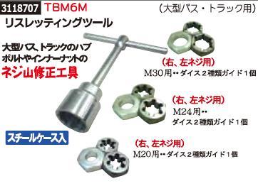 リスレッティングツール TBM6M ネジ山修正工具 【REX2018】