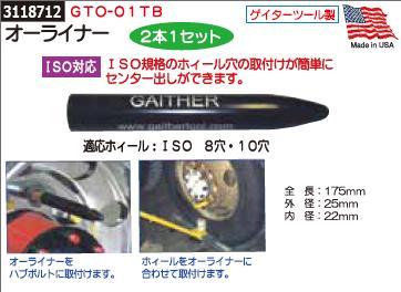 オーライナー 2本1セット GTO-01TB タイヤ交換 【REX2018】