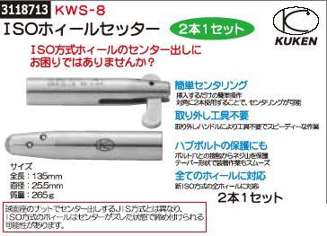 ISOホイールセッター 2本1セット KWS-8 KUKEN ホイール センター出し 【REX2018】