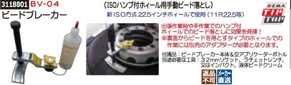 ビードブレーカー BV-04 TIPTOP 大型タイヤ交換工具 【REX2018】