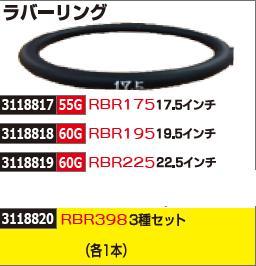 <title>ラバーリング 17.5インチ RBR175 エアー注入工具 ついに入荷 REX2018</title>