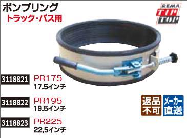 ポンプリング 17.5インチ PR175 TIPTOP エアー注入工具 【REX2018】