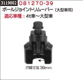 ボールジョイントリムーバー(大型車用) 081270-39 トラック用品 【REX2018】
