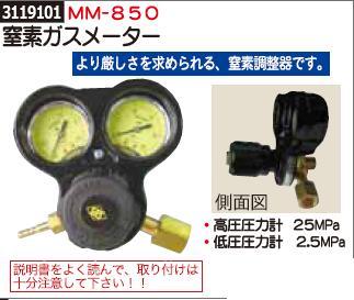 窒素ガスメーター MM-850 調整器 【REX2018】
