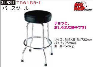 <title>チョッと おしゃれな椅子です 送料無料でお届けします バースツール TR6185-1 BIGRED ワークチェア REX2018</title>