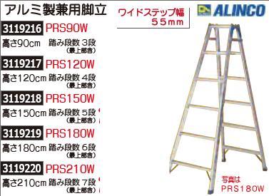 <title>ワンステップ幅55mm アルミ製兼用脚立 高さ90cm PRS90W ALINCO REX2018 キャンペーンもお見逃しなく</title>