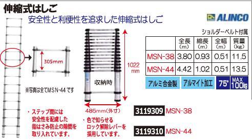 伸縮式はしご MSN-38 ALINCO 【REX2018】