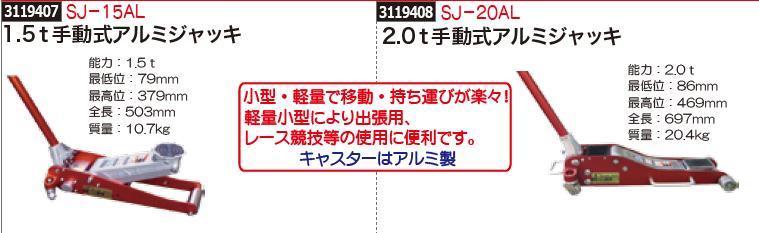 2.0t手動式アルミジャッキ SJ-20AL マサダ 【REX2018】