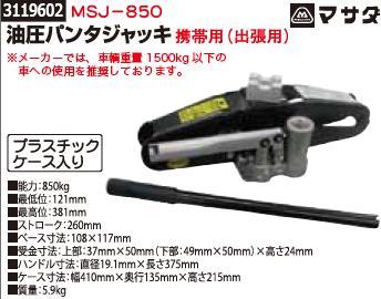 油圧パンダジャッキ携帯用(出張用) MSJ-850 マサダ 【REX2018】