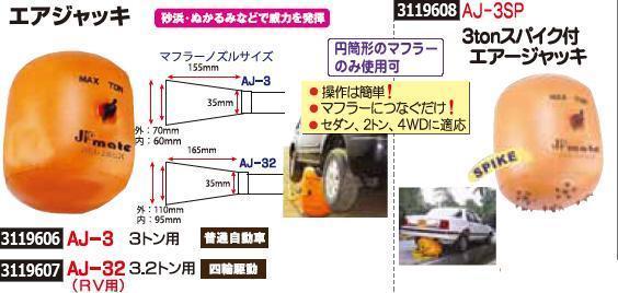 3tonスパイク付エアージャッキ AJ-3SP 【REX2018】