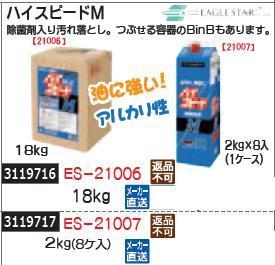 ハイスピードM 2kg(8ケ入) ES-21007 洗浄剤 【REX2018】