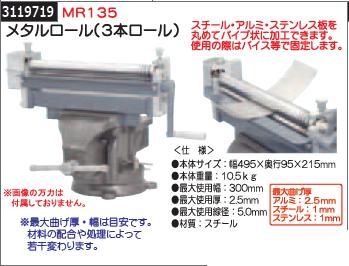 メタルロール(3本ロール) MR135 特殊工具 パイプ加工 【REX2018】