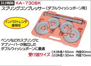 スプリングコンプレッサー(ダブルウィッシュボーン用) KA-7308K 【REX2018】 自動車サスメンテナス工具
