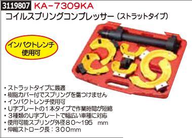 コイルスプリングコンプレッサー(ストラットタイプ) KA-7309KA 【REX2018】