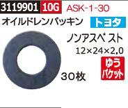 オイルドレンパッキン ノンアスベスト 12×24×2.0 30枚 ASK-1-30 高額売筋 トヨタ REX2018 待望