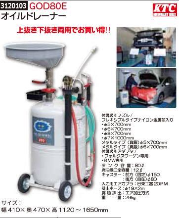 オイルドレーナー GOD80E KTC 【REX2018】 自動車エンジンオイル 交換工具