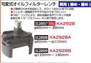 可変式オイルフィルターレンチ φ110~140mm KA2928B 【REX2018】オイル交換工具