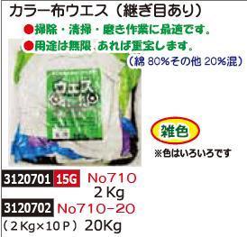 カラー布ウエス(継ぎ目あり) 2kg×10p No710-20 【REX2018】自動車整備