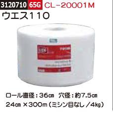 <title>ウエス110 CL-20001M 定価 REX2018 自動車整備ペーパーロールウエス</title>