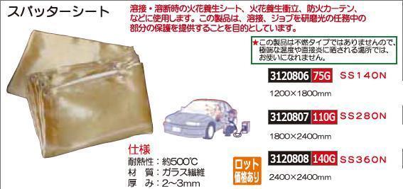 スパッターシート 2400×2400mm SS360N 【REX2018】溶接カバー
