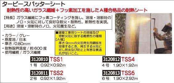 ターピースパッターシート 6号 TSS6 【REX2018】溶接カバー