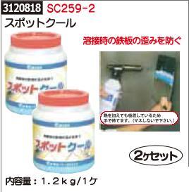 スポットクール 2ヶセット SC259-2 【REX2018】溶接歪み防止剤