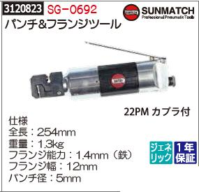 パンチ&フランジツール SG-0692 SUNMATCH 【REX2018】