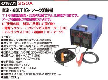 直流・交流TIG・アーク溶接機 250A 【REX2018】
