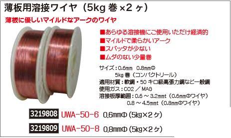薄板用溶接ワイヤ(5kg巻×2ヶ) 0.6mmφ(5kg×2ヶ) UWA-50-6 【REX2018】