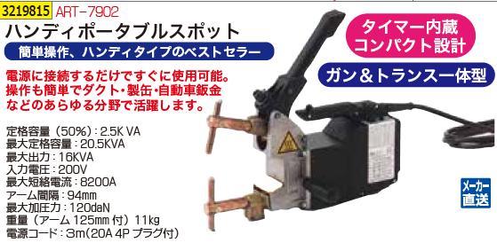 ハンディポータブルスポット ART-7902 【REX2018】