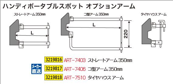 ハンディポータブルスポット ストレートアーム350mm ART-7403 【REX2018】