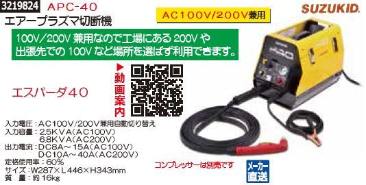 エアープラズマ切断機 APC-40 SUZUKID 【REX2018】 切断機
