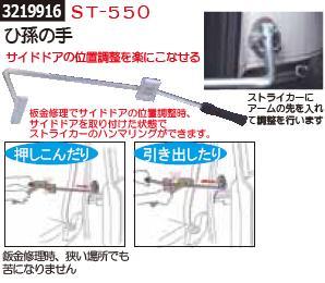 ひ孫の手 ST-550 【REX2018】板金 ドア位置 調整工具