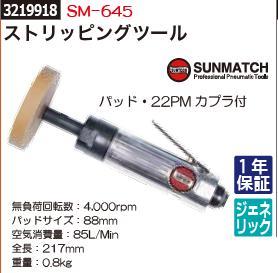 ストリッピングツール SM-645 SUNMATCH 【REX2018】塗装 さび 剥がし 工具