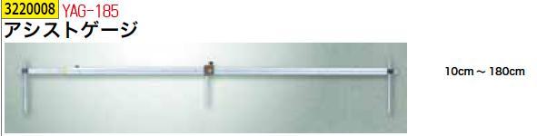 アシストゲージ 10cm~180cm YAG-185 【REX2018】 鈑金・補修工具