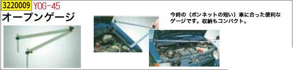 オープンゲージ YOG-45 【REX2018】鈑金・補修工具