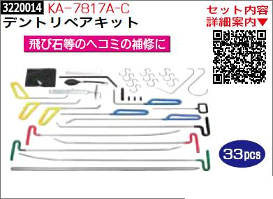 デントリペアキット KA-7817A-C 【REX2018】鈑金・補修工具 凹み修理