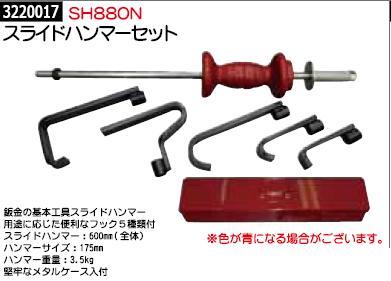 スライドハンマーセット SH880N 【REX2018】鈑金・補修工具 凹み修理