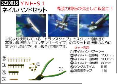 ネイルハンドセット YNH-S1 【REX2018】鈑金・補修工具 凹み修理