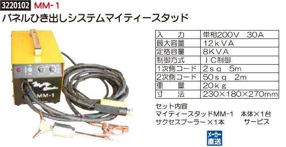 パネルひき出しシステムマイティ-スタッド MM-1 【REX2018】鈑金・補修工具