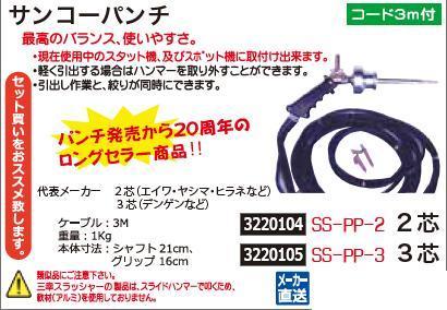 サンコーパンチ 3芯 SS-PP-3 【REX2018】鈑金・補修工具