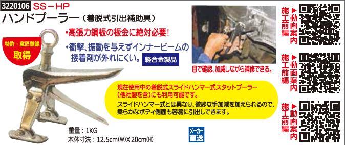ハンドプーラー(着脱式引出補助具) SS-HP 【REX2018】高張力鋼板鈑金・補修工具