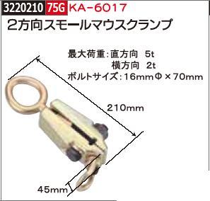 2方向スモールマウスクランプ KA-6017 【REX2018】鈑金・補修工具