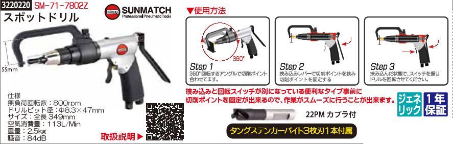 スポットドリル SM-71-7802Z SUNMATCH 【REX2018】