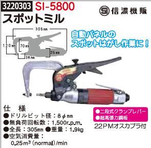 スポットミル SI-5800 信濃機販 【REX2018】スポット溶接はがし