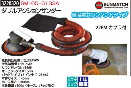 ダブルアクションサンダー SM-65-6133A SUNMATCH 【REX2018】
