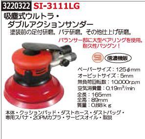吸塵式ウルトラ・ダブルアクションサンダー SI-3111LG 信濃機販 【REX2018】