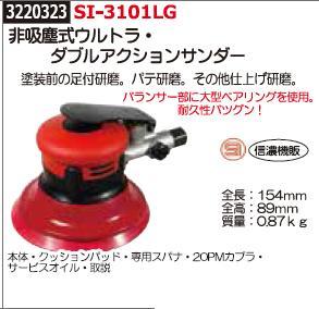 非吸塵式ウルトラ・ダブルアクションサンダー SI-3101LG 信濃機販 【REX2018】