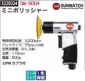 ミニポリッシャー SM-6004 SUNMATCH 【REX2018】